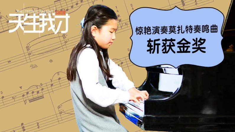 天生我才:惊艳演奏莫扎特奏鸣曲 斩获金奖
