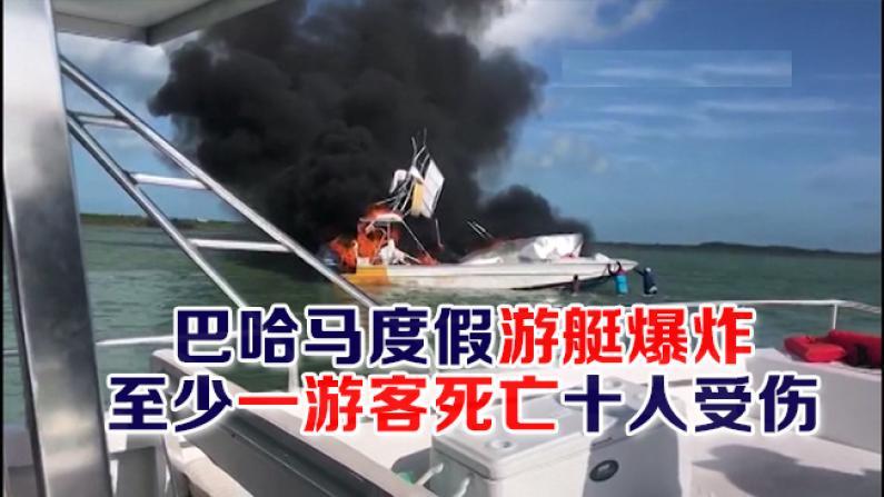 巴哈马度假游艇爆炸 至少一游客死亡十人受伤