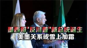 """墨西哥""""反川普""""新总统诞生 美墨关系或雪上加霜"""