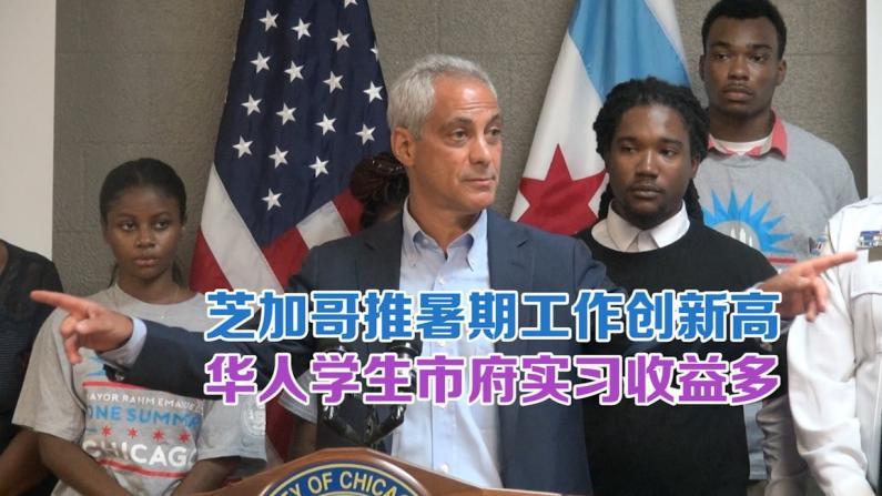 芝加哥推暑期工作创新高 华人学生市府实习收益多