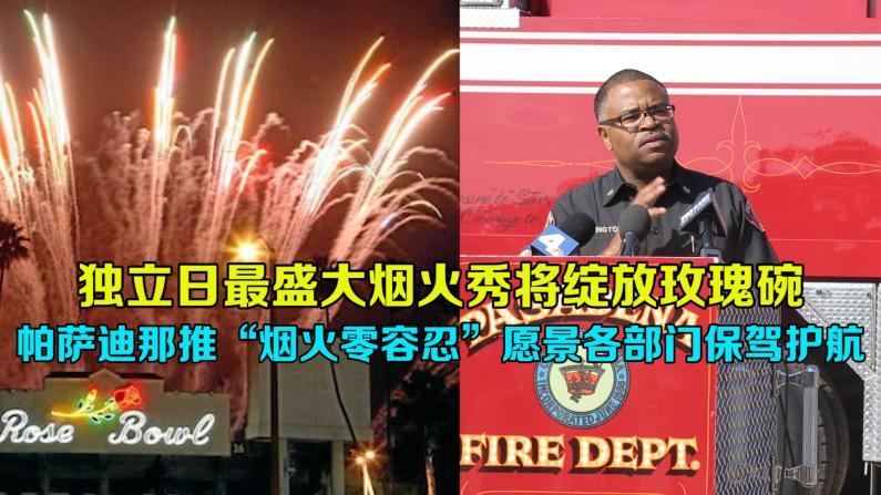 """保障独立日烟火安全 南加帕萨迪那消防局警局联合宣布""""零容忍""""措施"""