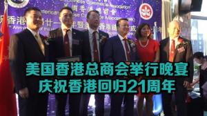 美国香港总商会举行晚宴 庆祝香港回归21周年