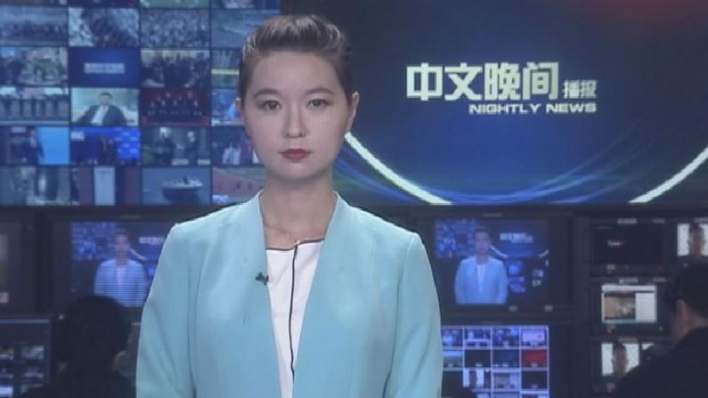 2018年07月02日中文晚间播报