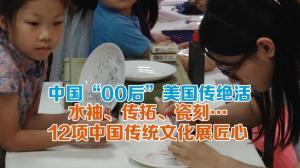"""中国""""00后""""休斯敦传承匠心  手把手教华裔青少年12项中华传统文化"""