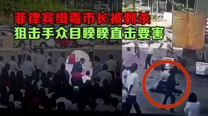 菲律宾缉毒市长被刺杀 狙击手众目睽睽直击要害