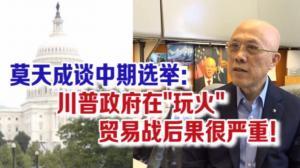 """莫天成谈中期选举:川普政府在""""玩火""""                         后果很严重!"""