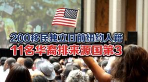 200新移民独立日前夕纽约入籍 11名华裔排来源国第3