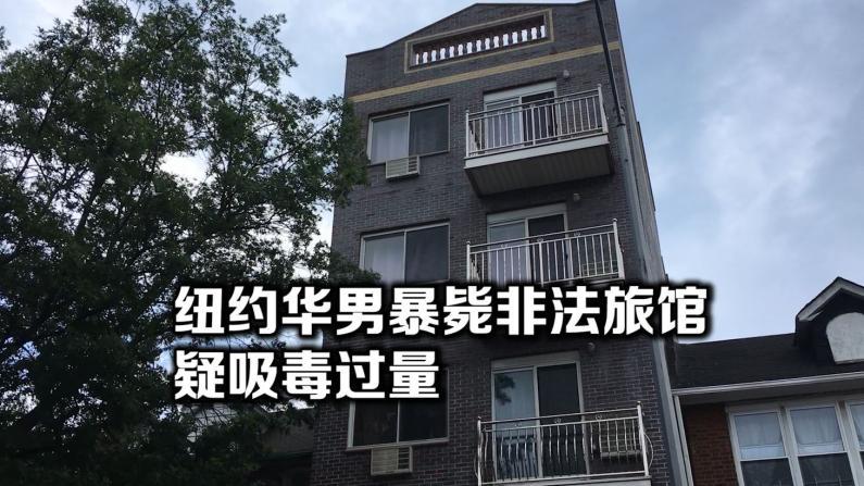 纽约华裔青年暴毙布鲁克林民宅  疑吸毒过量
