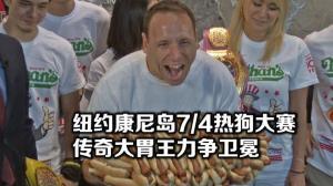 纽约康尼岛7/4吃热狗大赛  华裔女选手连续12年争当大胃王