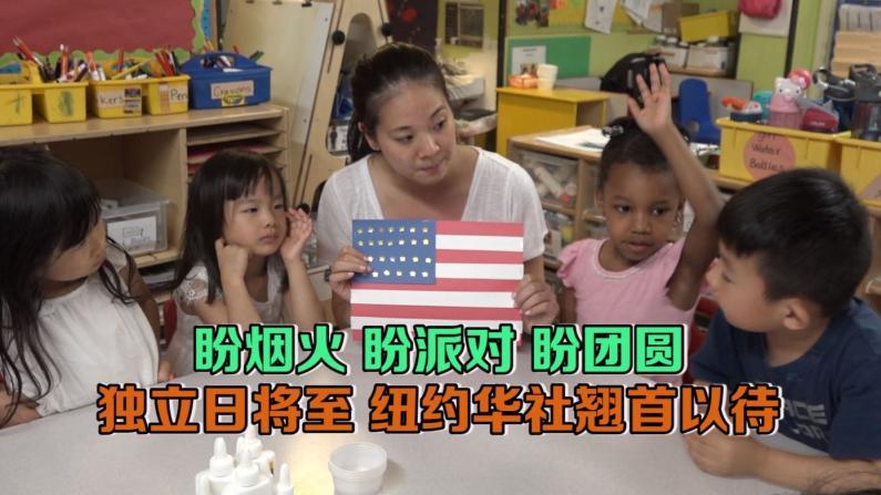 盼焰火派对 盼阖家团圆  独立日将至 纽约华裔社区翘首以待