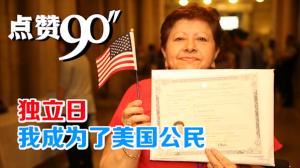独立日 我成为了美国公民