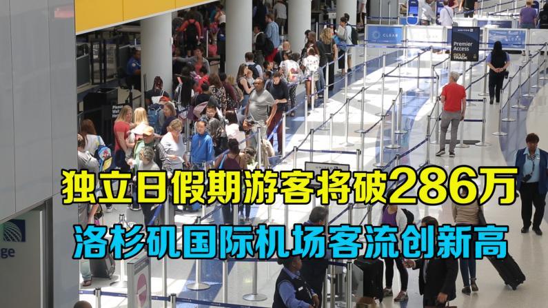 迎独立日假期客流高峰 洛杉矶国际机场准备充分