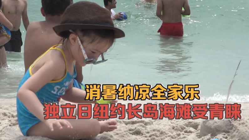 消暑纳凉全家乐 独立日纽约长岛海滩受青睐