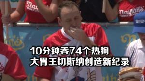 纽约康尼岛吃热狗大赛引人瞩目  切斯纳十分钟狂吞74个热狗破纪录