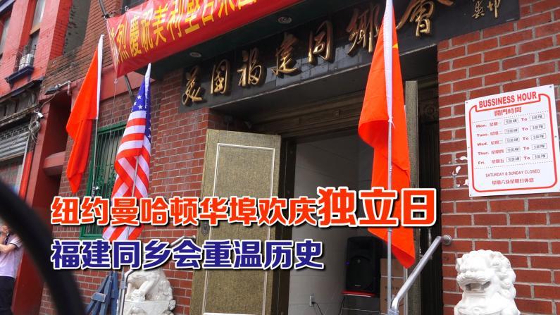 纽约曼哈顿华埠欢庆独立日  福建同乡会重温历史