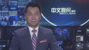 2018年07月04日中文晚间播报
