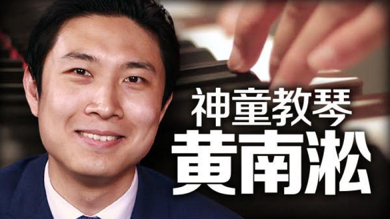 [纽约会客室]黄南淞:钢琴演奏与教学