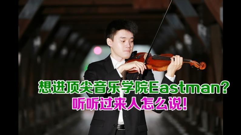 想进全球顶尖音乐学院Eastman? 听听过来人怎么说!
