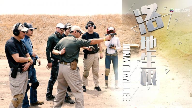 在美国参加专业射击课程是一种什么体验?