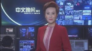 2018年07月05日中文晚间播报
