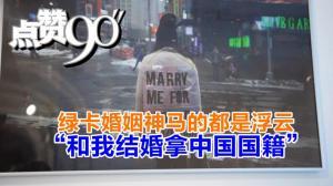 """绿卡婚姻神马的都是浮云:""""和我结婚拿中国国籍"""""""