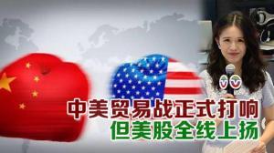 中美贸易战正式打响 但美股全线上扬