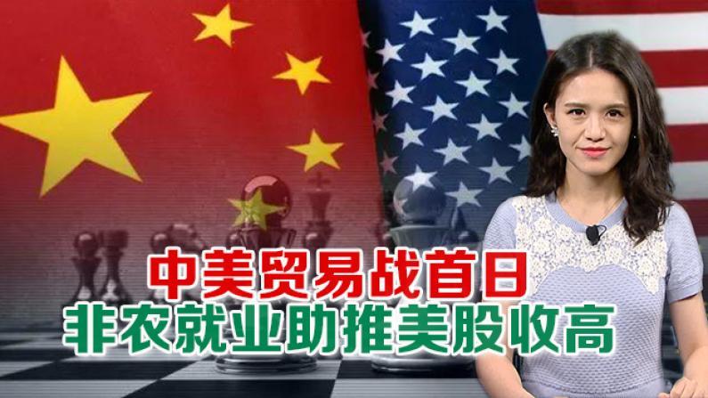 中美贸易战首日  非农就业助推美股收高