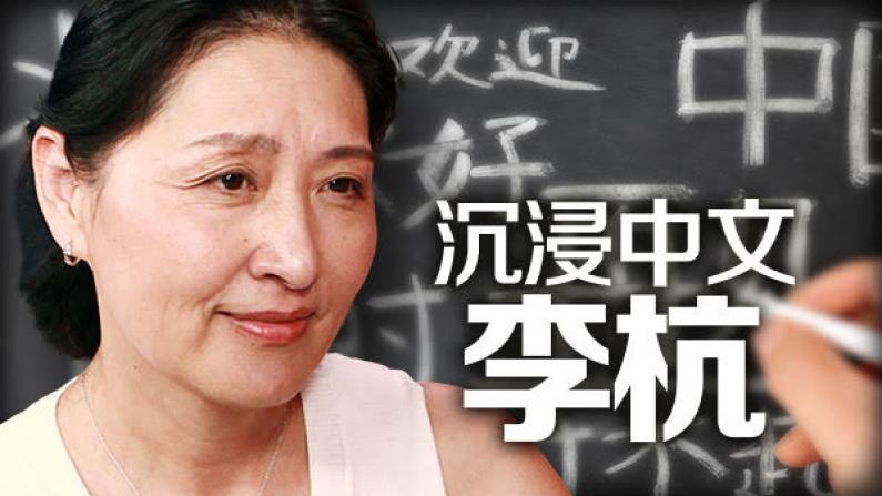 [纽约会客室]李杭:中文沉浸式教育