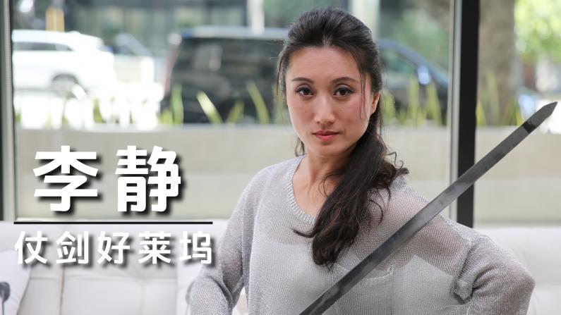 【洛城会客室】李静:侠女好莱坞指点江山