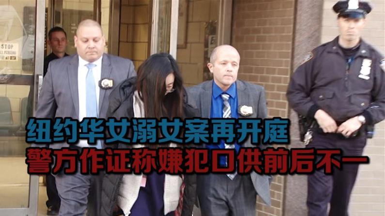 纽约华女溺女案再开庭 警方作证称嫌犯口供前后不一