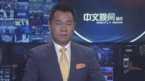 2018年07月06日中文晚间播报