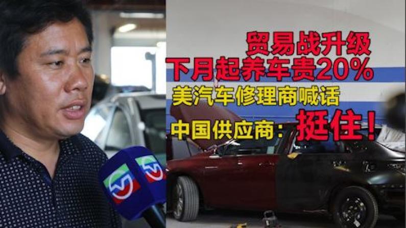 贸易战升级养车涨价拉警报 美商家喊话中国供应商:挺住!