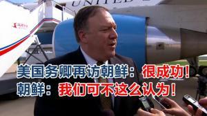 美国务卿再访朝鲜 朝鲜履行承诺了吗?美国务卿再访朝鲜:很成功! 朝鲜:我们可不这么认为!