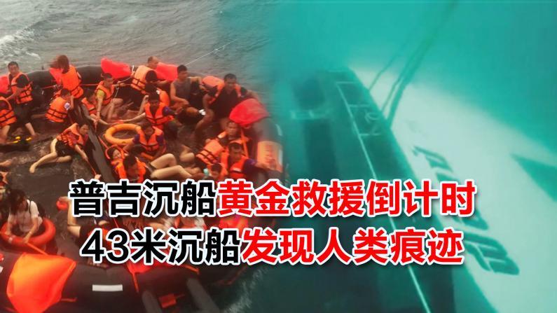 普吉沉船黄金救援倒计时 43米沉船发现人类痕迹