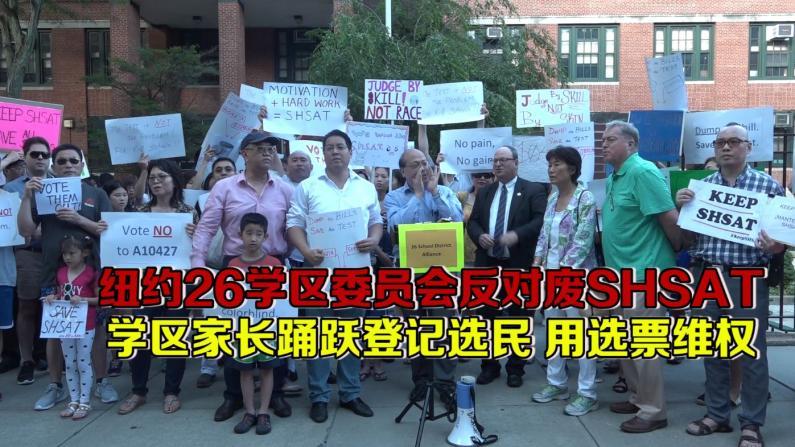 纽约26学区委员会高票通过反对废SHSAT  学区家长踊跃登记选民 用选票维权