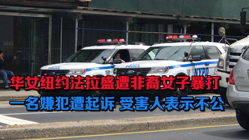 华女纽约法拉盛遭非裔女子暴打:一名嫌犯遭起诉 受害人表示不公
