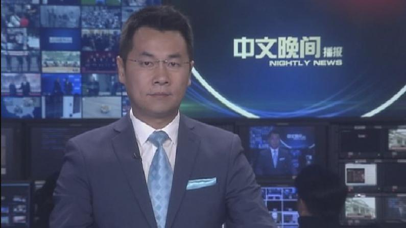 2018年07月07日中文晚间播报