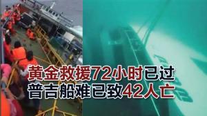 黄金救援72小时已过 普吉船难已致42人亡