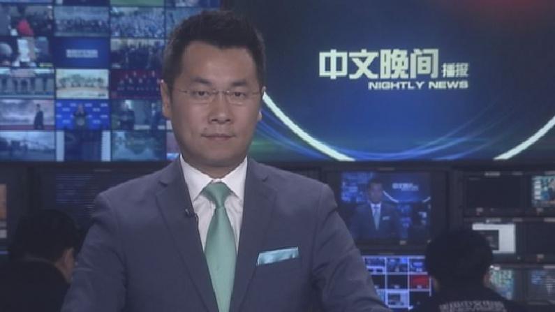 2018年07月08日中文晚间播报