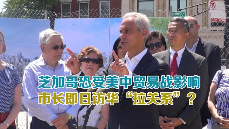 """芝加哥恐受美中贸易战影响 市长即日访华""""拉关系""""?"""