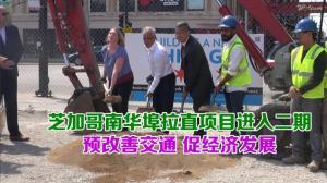 芝加哥南华埠拉直项目进入二期 预改善交通 促发展