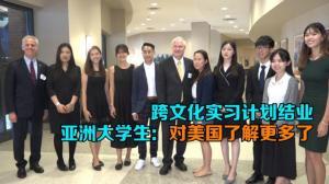 跨文化实习计划毕业典礼 亚洲大学生:对美国了解更多了
