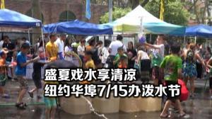 第16届纽约缅甸仲夏泼水节 7/15曼哈顿罗斯福公园举行