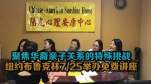 聚焦华裔亲子关系特殊挑战 纽约布鲁克林7/25举办免费讲座