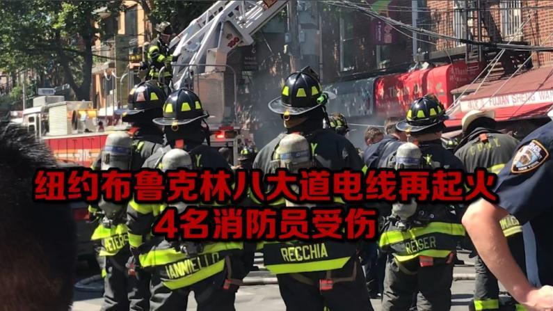 纽约布鲁克林八大道电线再起火 4名消防员受伤