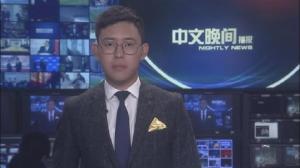 2018年07月09日中文晚间播报