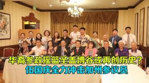 华裔候选人伍国庆全力冲击加州参议员席位 洛杉矶华社各界鼎力支持
