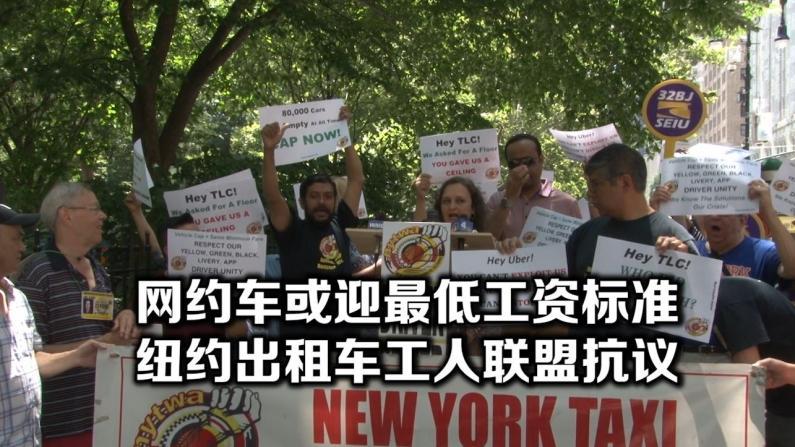 纽约或为网约车制订最低工资遭抗议