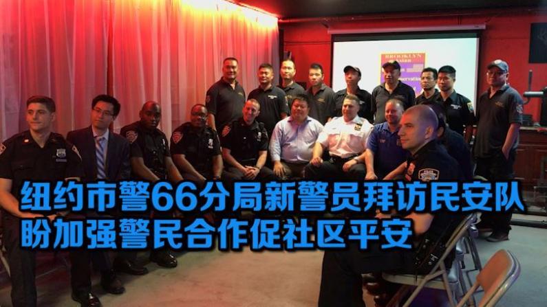 纽约市警66分局新警员拜访民安队 盼加强警民合作促社区平安