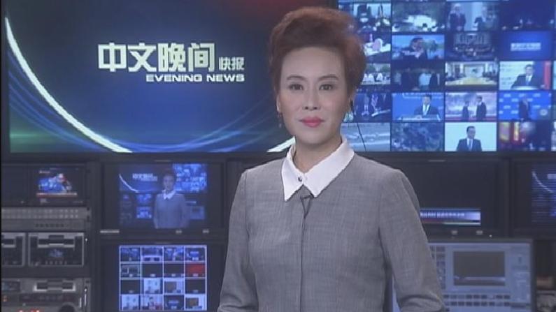 2018年07月10日中文晚间播报